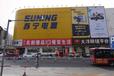 大庆会战大街苏宁电器墙体喷绘广告招商90平㎡