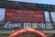 大庆毅腾商都国美电器外墙喷绘广告牌75㎡
