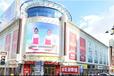 牡丹江太平路劝业广场外墙LED招商
