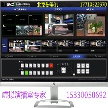 视频虚拟抠像系统3D场景虚拟抠像室直播室建设