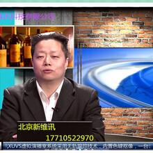 新维讯XHVS系列无轨虚拟演播室系统