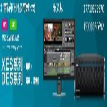 北京XES非线性编辑系统EDIUS视频非编机