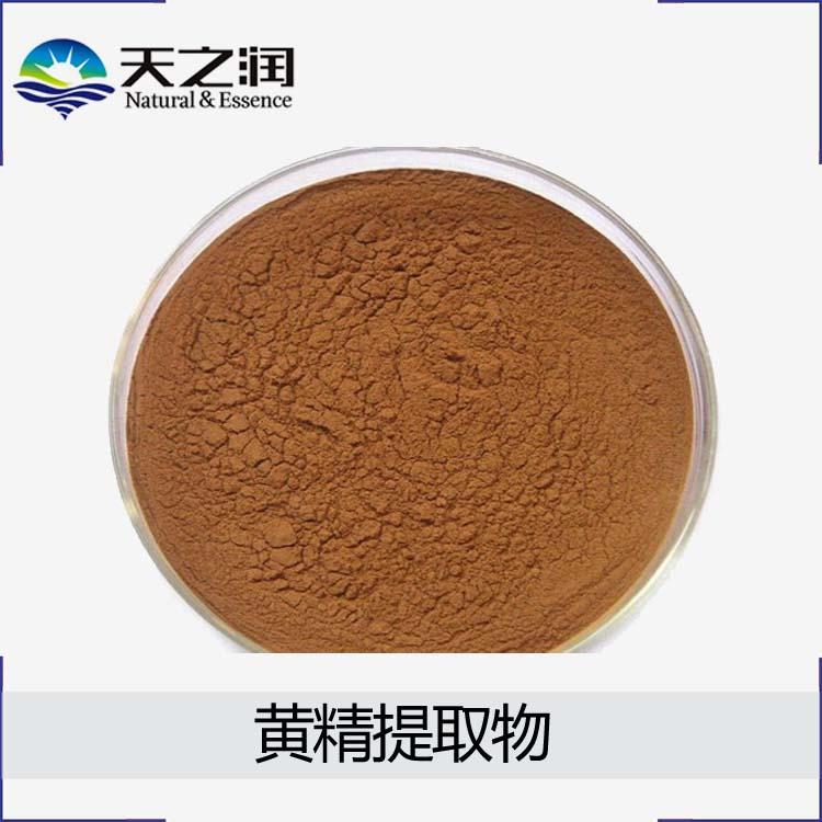 陕西天之润常年现货供应黄精提取物黄精纯粉黄精粉末优质现货