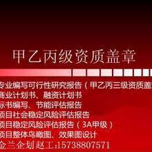 九江庐山区代写权威可行性报告电力热力生产