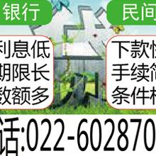 天津正规银行贷款哪家利息低?