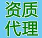 北京密云建筑资质升级代办建筑资质升级资质升级的注意事项