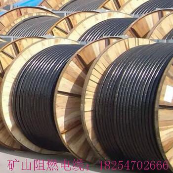 【矿山电缆价格_矿用电缆---阻燃电缆--铲运机电缆-煤安认证电缆_矿用图片