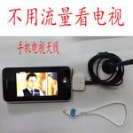 DTMB手机电视接收棒免流量看电视节目图片