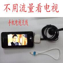 DTMB手机电视接收棒免流量看电视节目