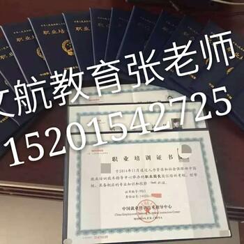全国幼儿园园长证保育员证书考证幼儿园园长证怎么报名