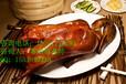 上海北京果木烤鸭培训,上海顶正小吃技术培训