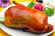 北京烤鸭培训啤酒烤鸭制作北京烤鸭做法合肥烤鸭培训