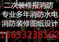 青岛城阳专业多年承消防水电/二次装修报消防/消防装修图纸设计