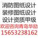 青岛城阳消防图纸设计消防工程装修设计我们值得信赖