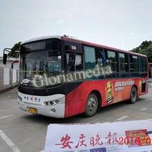 安庆快消品投放公交车身广告要怎么选择线路