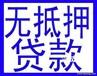 南京急用钱个人贷款等,当场得款,息低让您真正放心