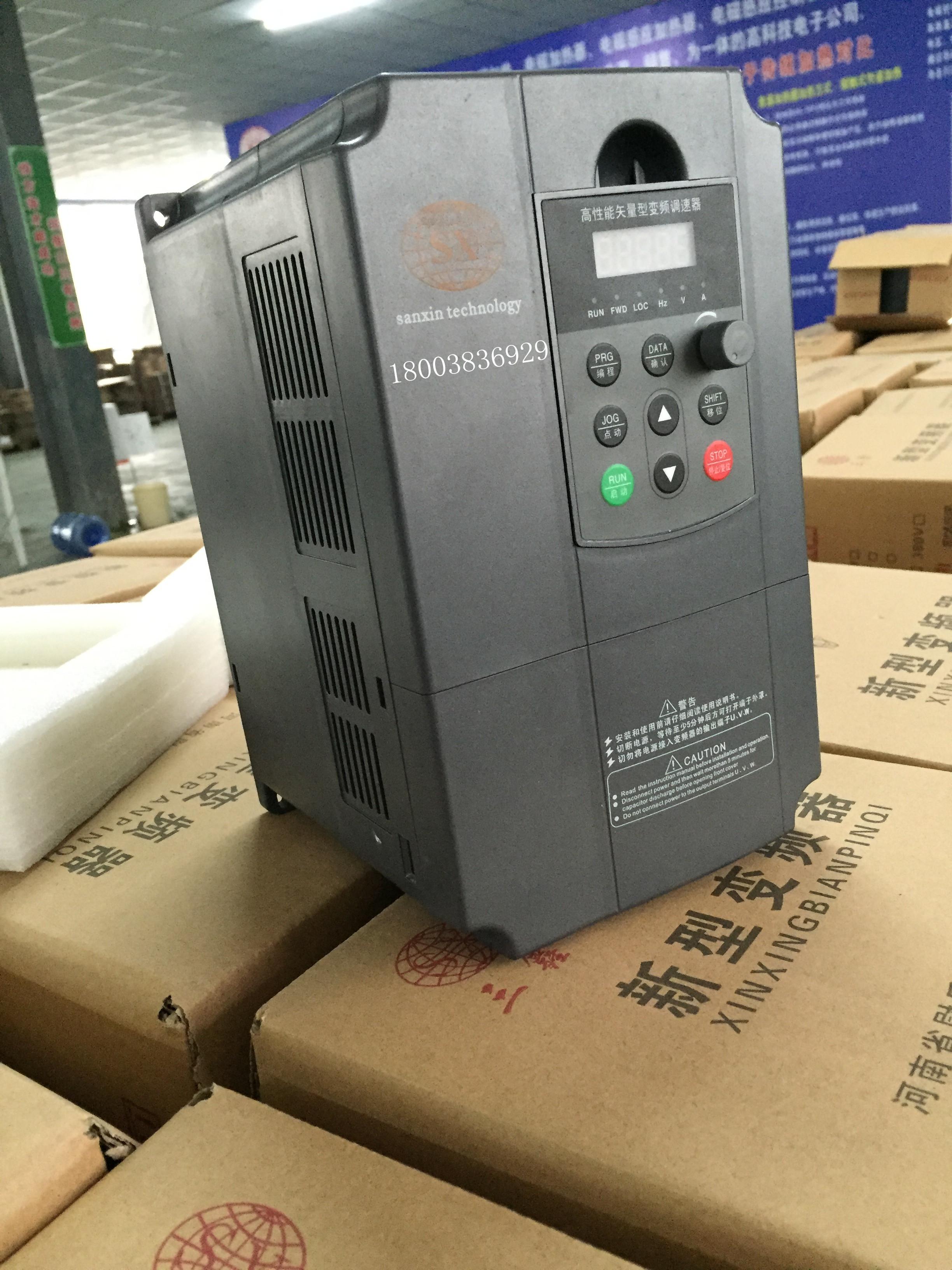 11kw三鑫电子科技高性能矢量变频器