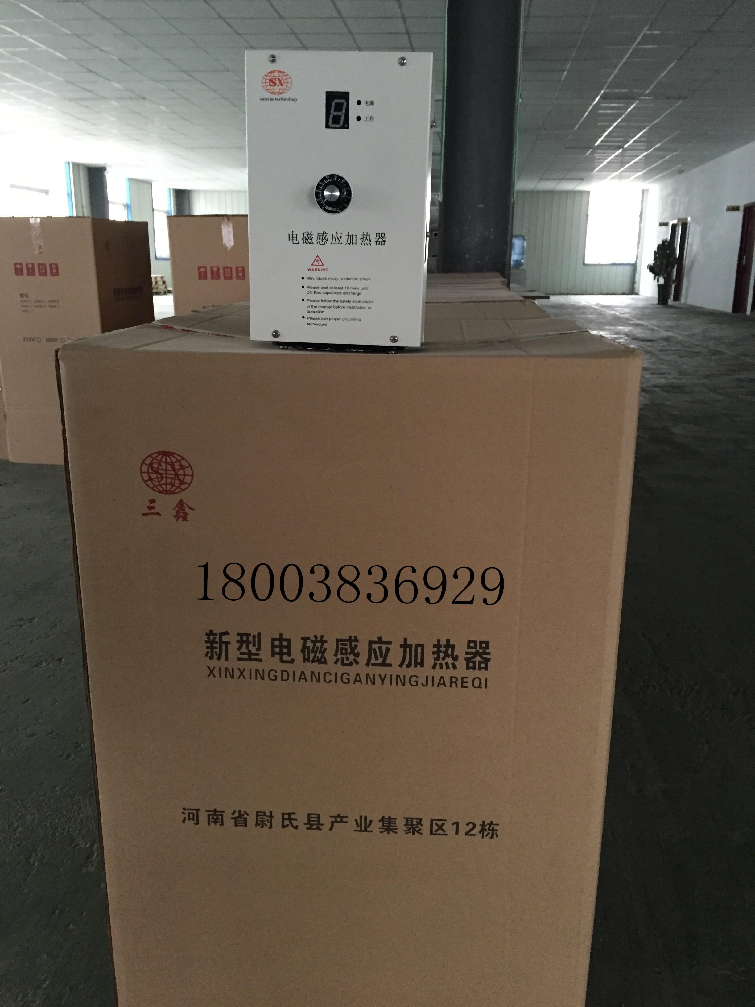 三鑫电磁加热器