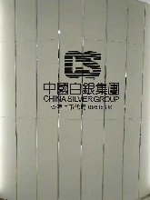 中国白银集团CSCsmall商城CC商城招商
