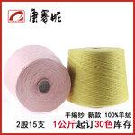 厂家正品批发康赛妮新款单股100%纯山羊绒纱线手编羊绒毛线