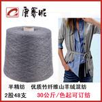 康赛妮正品山羊绒竹纤维混纺厂家批发出口羊绒线纯色针织纱线