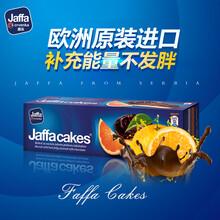 jaffacake蛋糕派,原装进口jaffacake蛋糕派,欧洲原装进口jaffacake蛋糕派,乐天蛋糕派的价格,欧洲蛋糕派图片