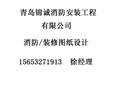青岛酒店宾馆消防报建审核验收设计施工手续