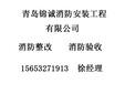 青岛消防设计图纸备案二次装修项目消防手续办理