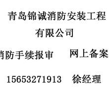 青岛锦诚消防承接青岛消防/电气检测协助办理消防手续