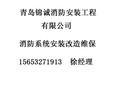 青岛专业厂房工业园消防设施维保消防年度检测