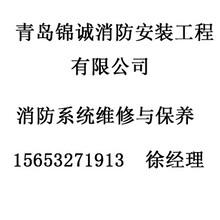 青岛办公餐饮消防工程设计与施工消防许可办理