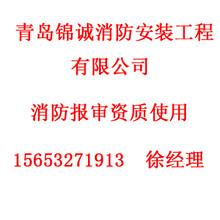 青岛消防图纸设计盖章装修设计资质使用
