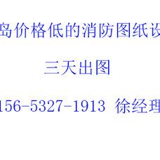 青岛消防设计,消防施工消防检测,消防维保一站式服务,消防图纸设计资质