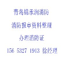 青岛消防检测办理消防证需要的电气防火检测报告
