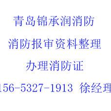 青岛消防设计施工,消防报审报验消防改造,青岛消防维保消防检测,青岛消防图纸设计