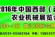 2016中国西安农机展--陕西专业农机展