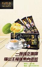 马来西亚进口特喂你猫山王榴莲白咖啡(纯猫山王榴莲果肉)