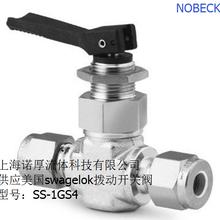 上海诺厚流体供应美国swagelok拨动开关针型阀SS-1GS4图片