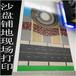 房地产沙盘模型UV彩绘机沙盘铺地UV平板打印机