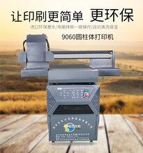 LK-9060UV打印机定制酒瓶酒盒打印机圆柱体个性定制打印机视觉定位图片