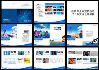 武汉企业宣传册哪里好?博仪为您创意设计图片图片