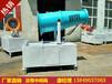 普定工地环保移动喷雾降尘大中型自动远程雾炮机多少钱一台