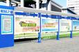 湖北十堰宣传栏江苏亿龙标牌厂公交站台