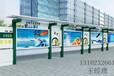 福建福州宣传栏公交站台有关于国庆节的宣传栏内容江苏亿龙标牌厂