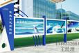 福建三明宣传栏镀锌板宣传栏制作江苏亿龙标牌厂公交站台