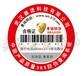 重庆?#31216;?#22365;农产品防伪溯源系统防假冒查询系统标签