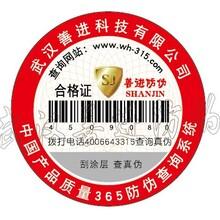 金华玩具合格证防伪标签定制印刷