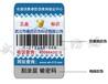 运城激光电码防伪标签印刷厂家