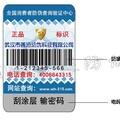 武汉涂料防伪合格证印刷设计公司