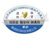 廣西省北海市防偽標簽防偽碼查詢防偽防竄貨二維碼防偽食品溯源
